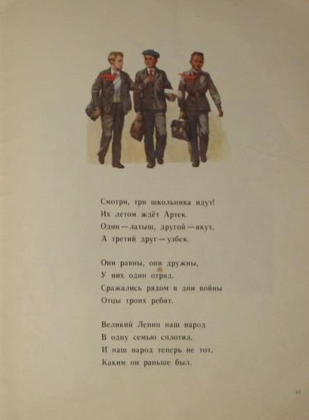 Рисунок «Три школьника». Иллюстрация к стихотворению С.В.Михалкова «Разговор с сыном»