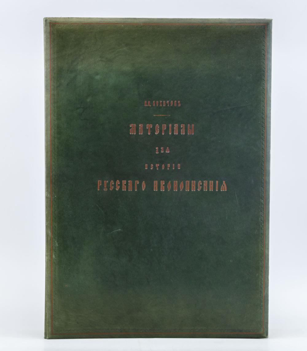 Книга «Материалы для истории русского иконописания»
