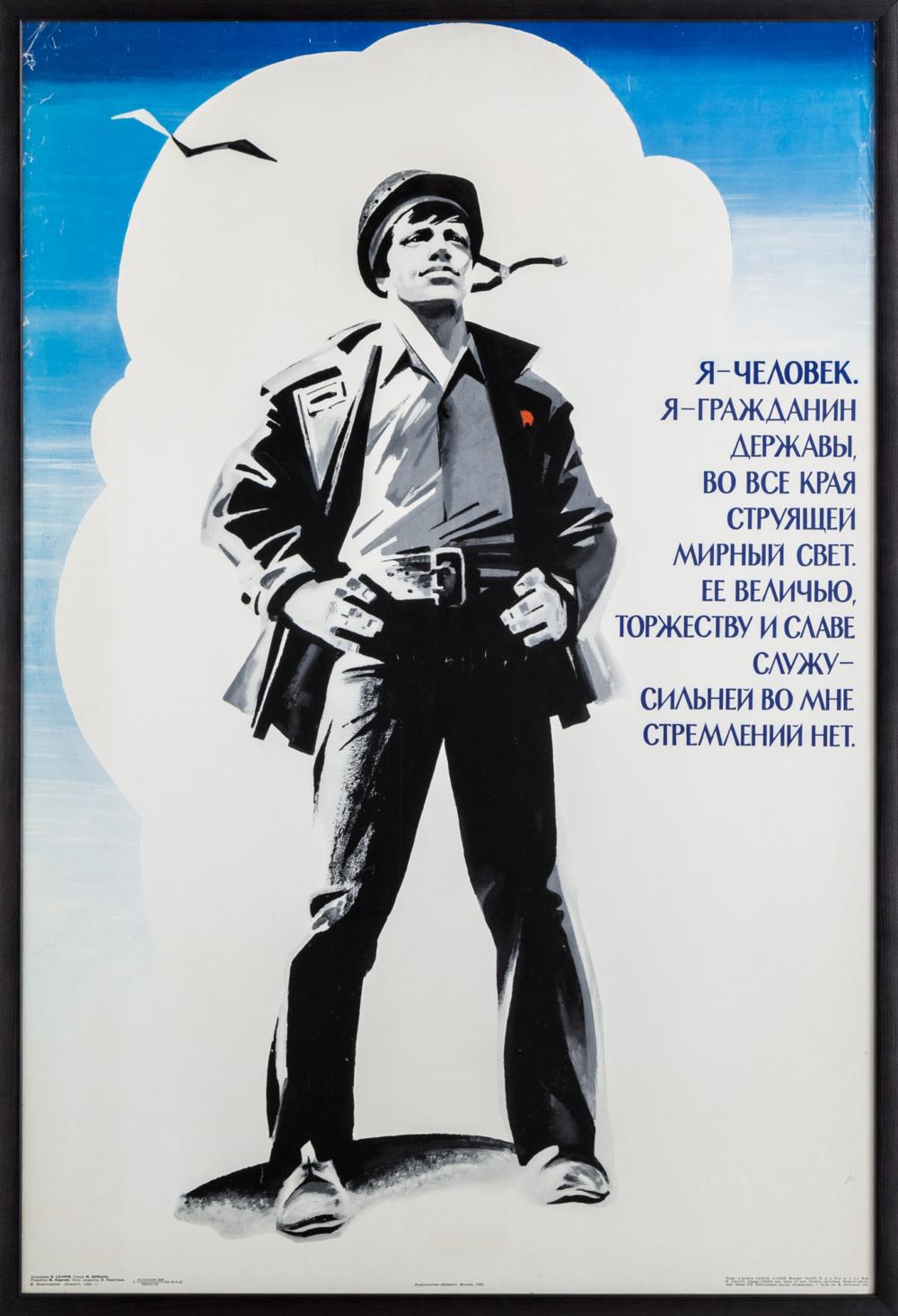 Плакат «Я — человек…»
