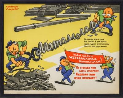 Плакат «План сдачи металлолома выполнили!»