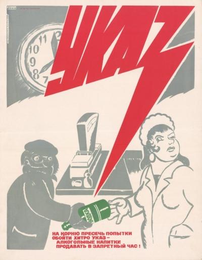 Плакат «На корню пресечь попытки обойти хитро указ — алкогольные напитки продавать в запретный час!»