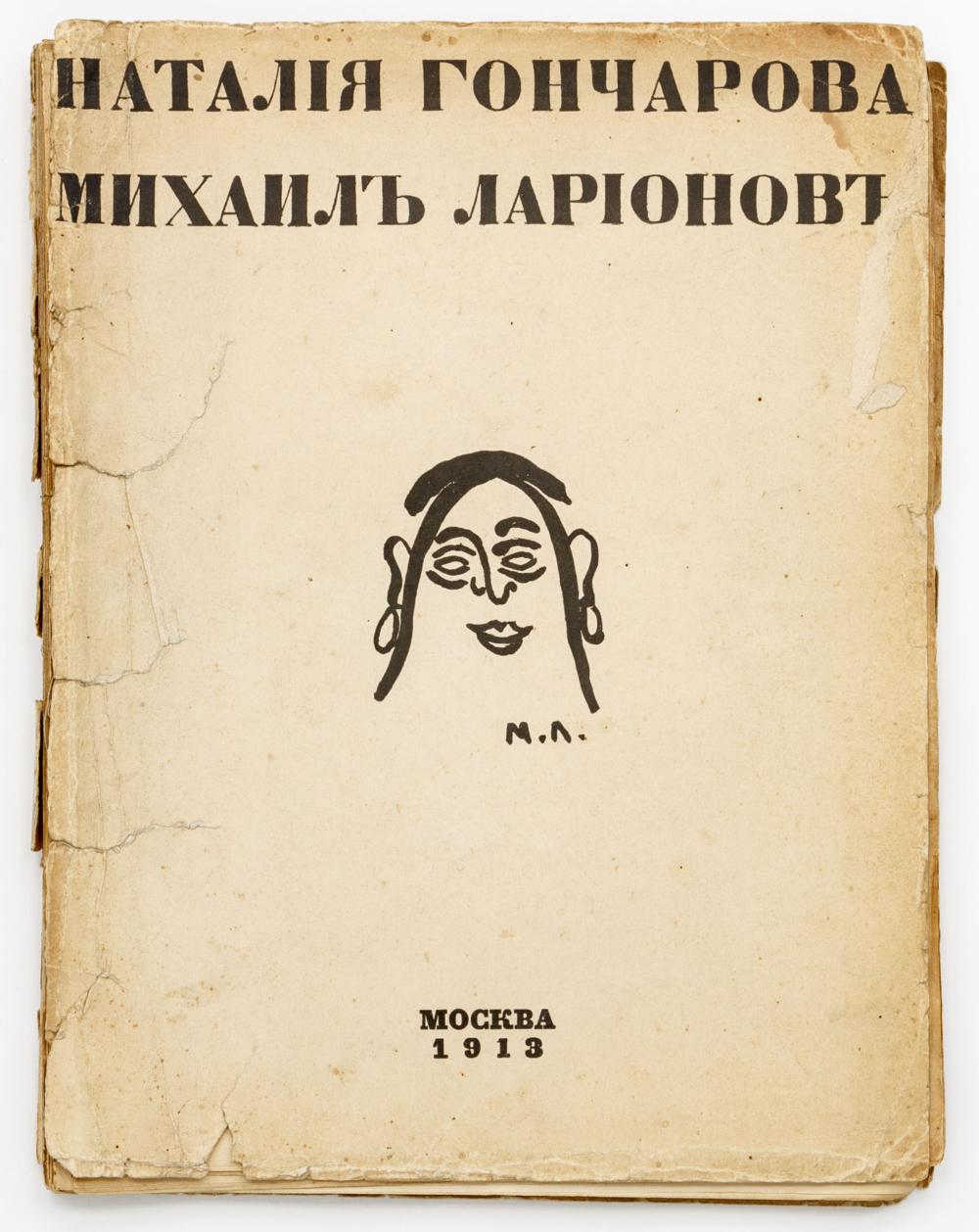 Книга «Наталия Гончарова. Михаил Ларионов.»