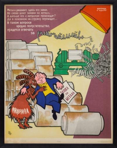 Плакат «В таком вопросе вредно попустительство, придется отвечать за расточительства»