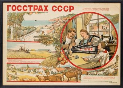 Плакат «Госстрах СССР»