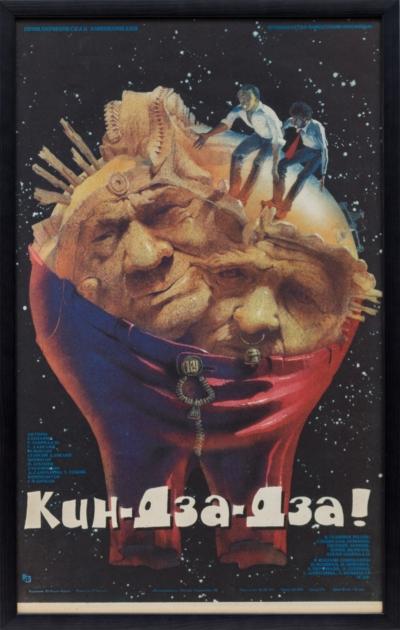 Киноплакат «Кин-дза-дза!»