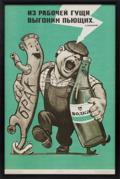 Плакат «Из рабочей гущи выгоним пьющих»