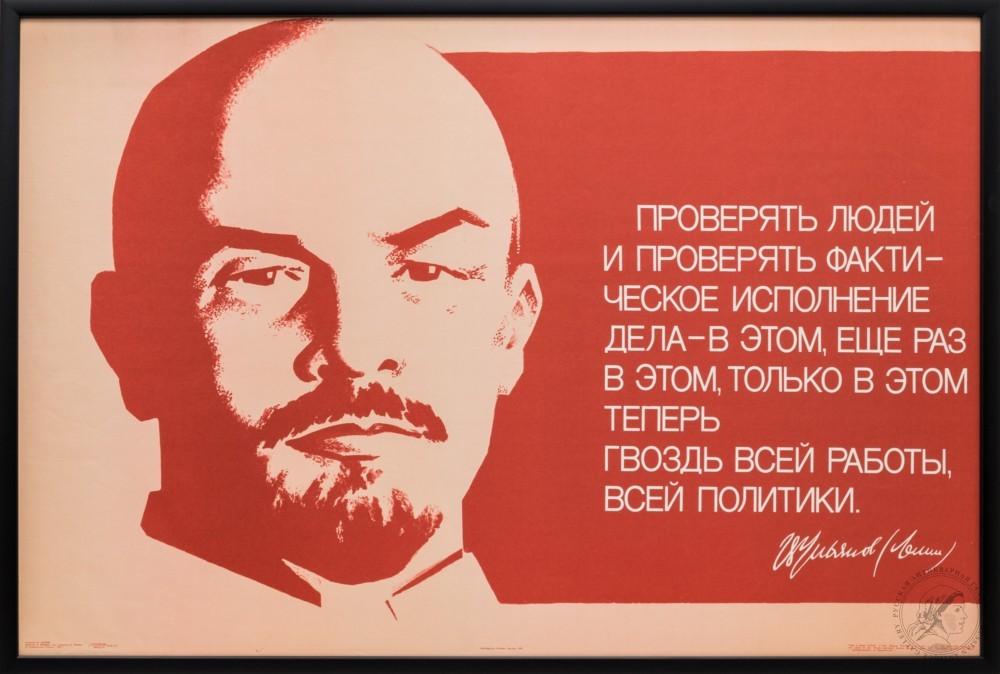 Плакат «Проверять людей и проверять фактическое исполнение дела — в этом, еще раз в этом, только в этом теперь гвоздь всей работы, всей политики»