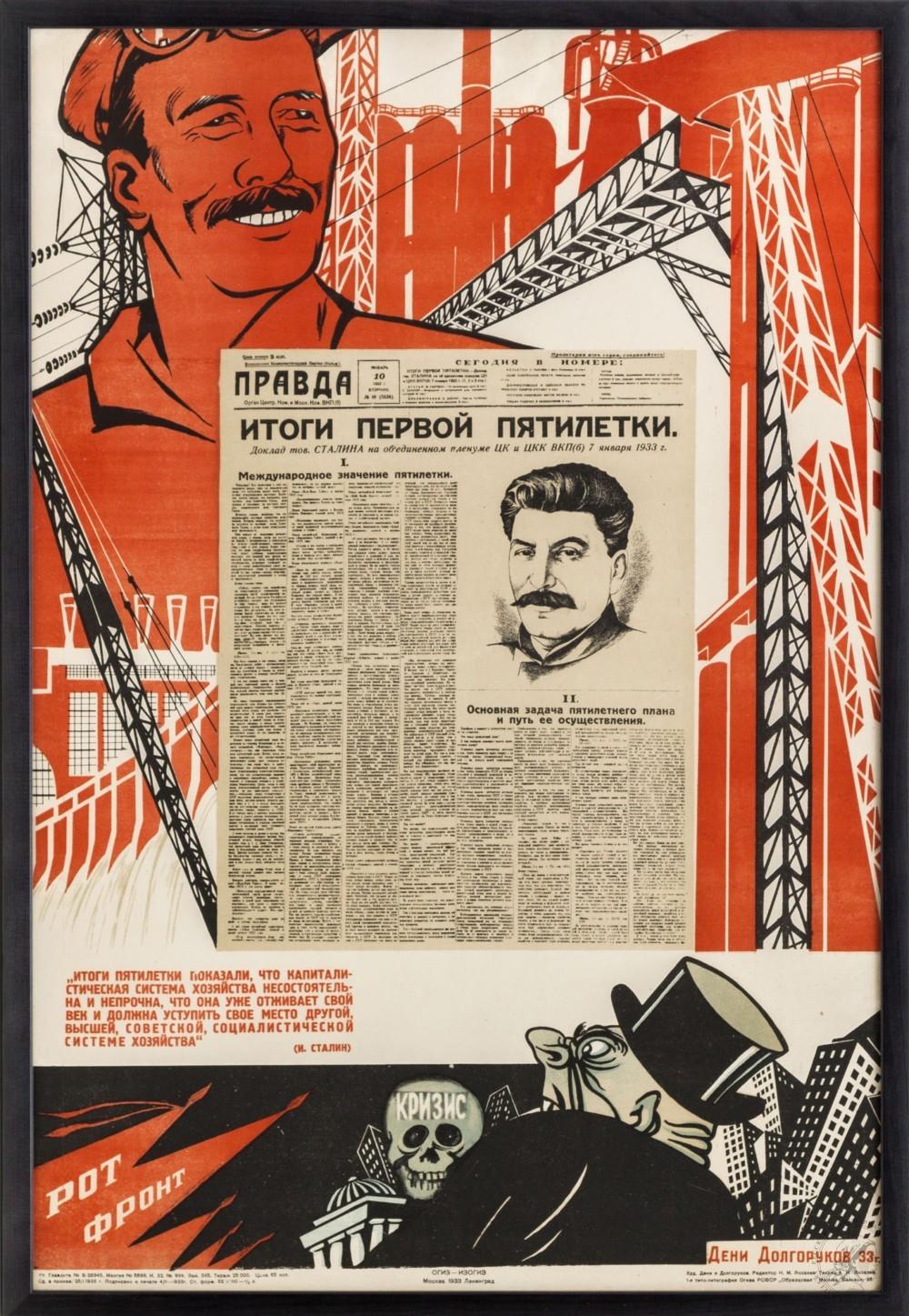 Плакат «Итоги первой пятилетки»