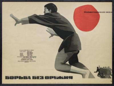 Киноплакат «Борьба без оружия»