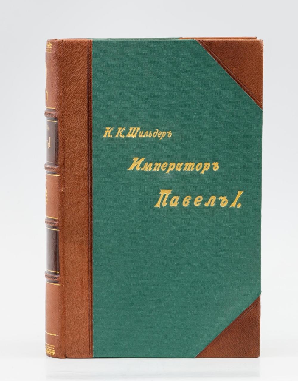 Книга «Император Павел Первый»
