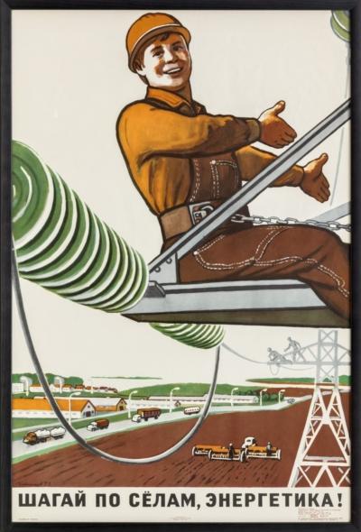 Плакат «Шагай по селам, энергетика!»