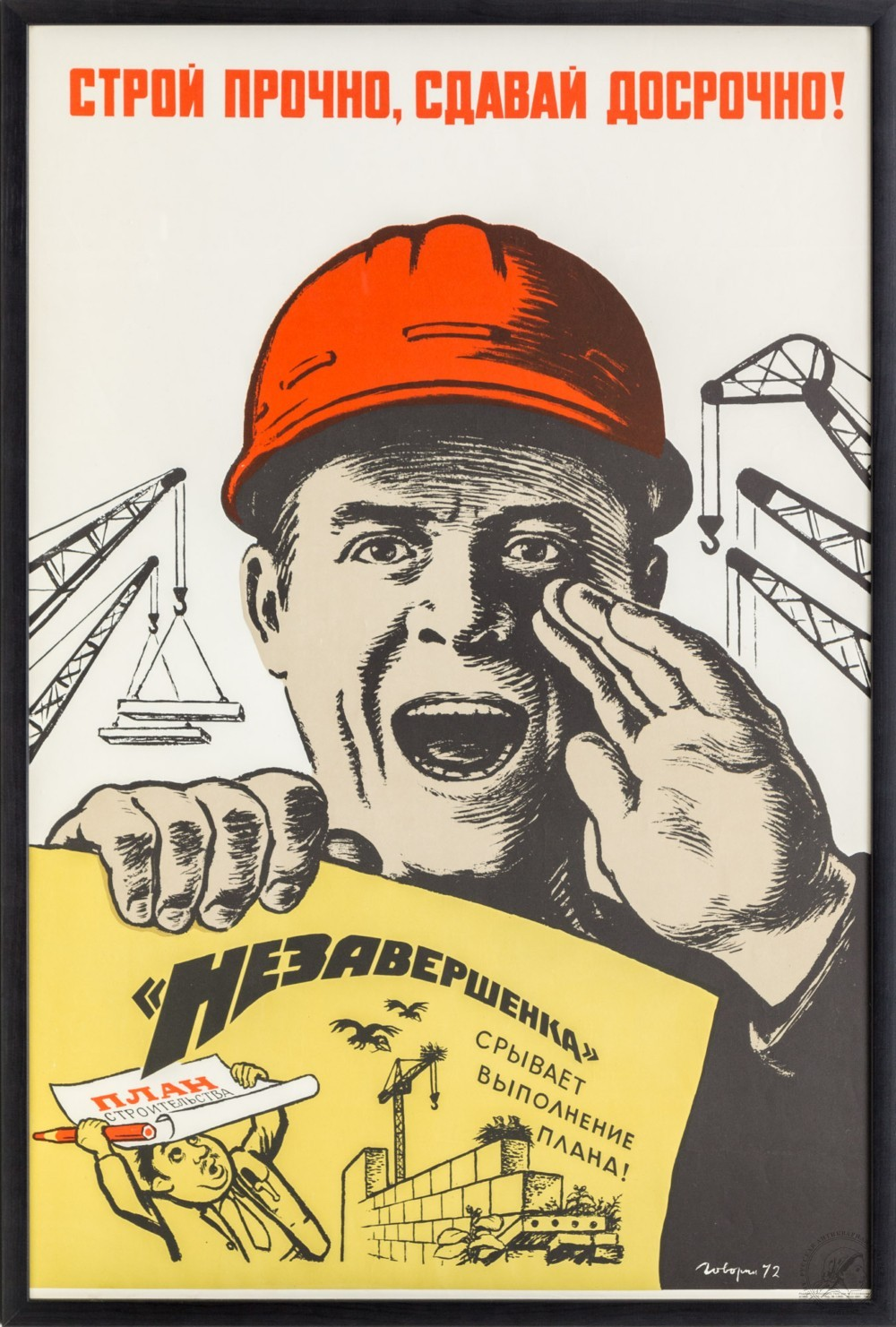 Плакат «Строй прочно, сдавай досрочно!»