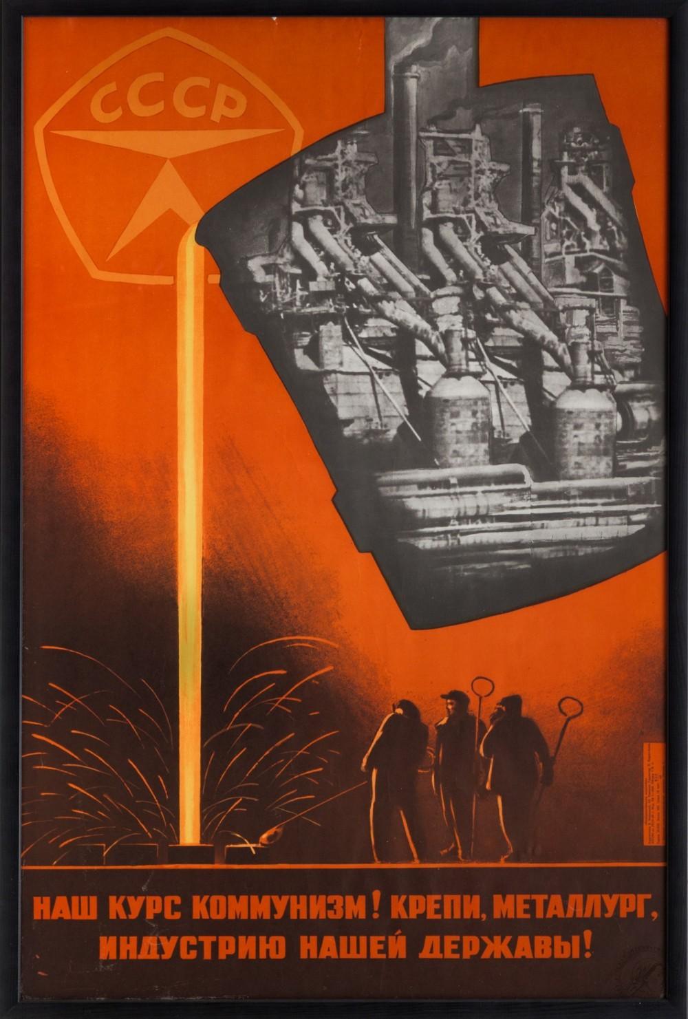 Плакат «Наш курс коммунизм! Крепи, металлург, индустрию нашей державы!»