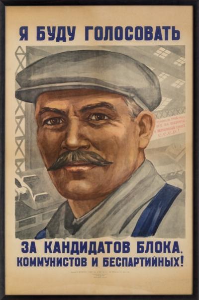 Плакат «Я буду голосовать за кандидатов блока, коммунистов и беспартийных!»