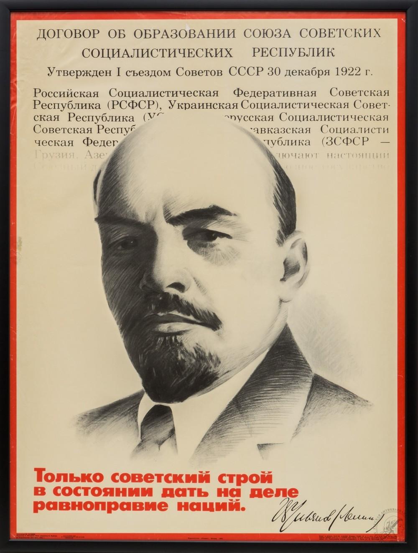 Плакат « Только советский строй в состоянии дать на деле равноправие наций»