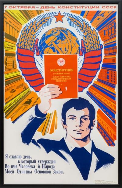 Плакат «Я славлю день, в который утвержден во имя Человека и Народа моей Отчизны Основной закон»