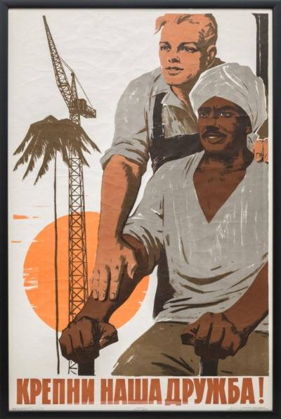 Плакат «Крепни наша дружба!»