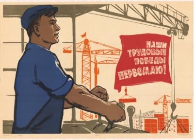 Плакат «Наши трудовые Победы Первомаю!»