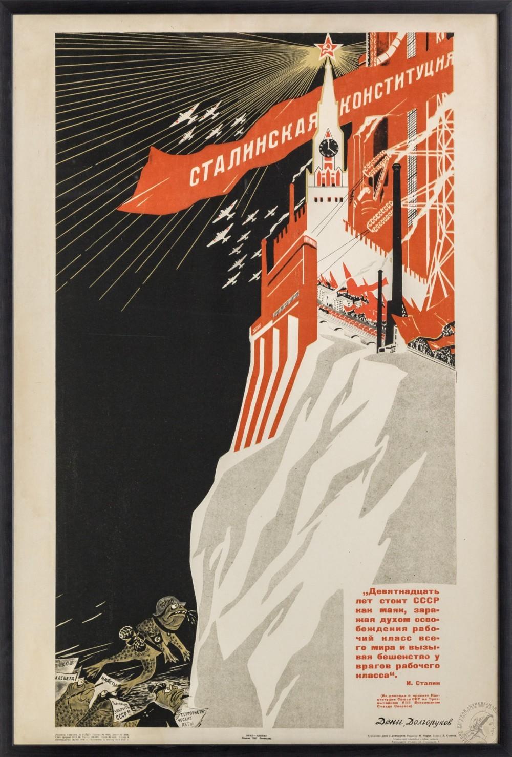 Плакат «Сталинская конституция»