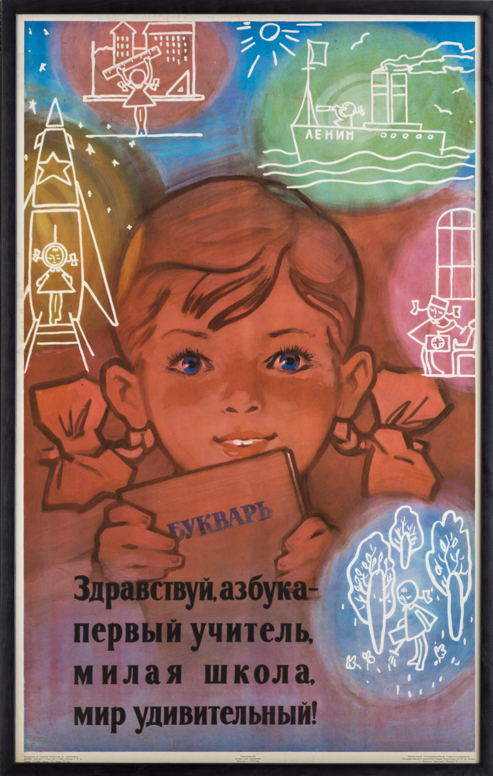 Плакат «Здравствуй, азбука»