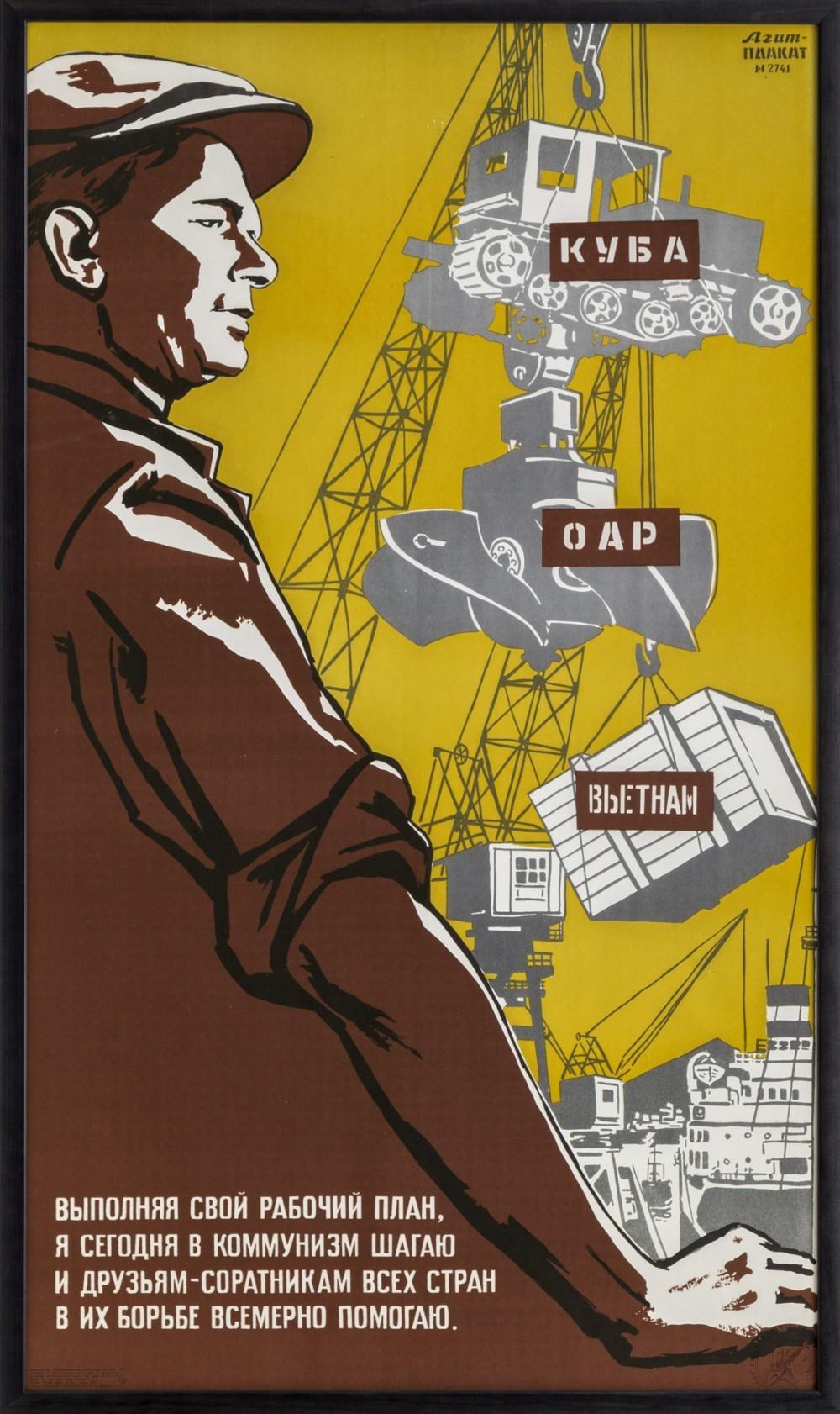 Плакат «Выполняя свой рабочий план, я сегодня в коммунизм шагаю и друзьям-соратникам всех стран в их борьбе всемерно помогаю»