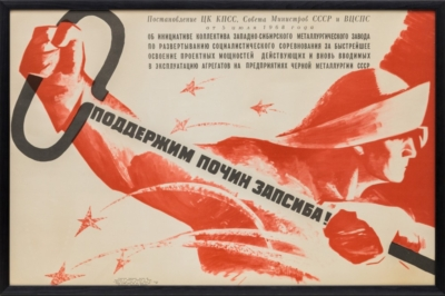 Плакат «Инициатива коллектива Западно-Сибирского металлургического завода»