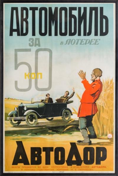 Плакат «Автомобиль за 50 копеек в лотерее АвтоДор»