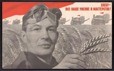 Плакат «Хлебу — всё наше умение и мастерство!»