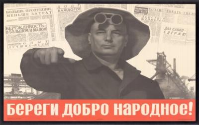 Плакат «Береги добро народное!»