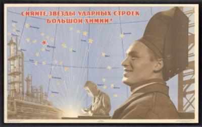 Плакат «Сияйте, звезды ударных строек большой химии!»