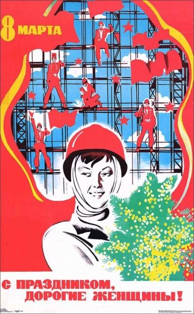Плакат «С праздником, дорогие женщины!»