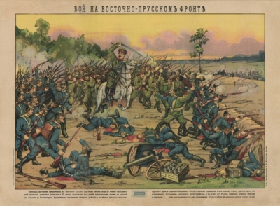 Плакат «Бой на Восточно-прусском фронте»