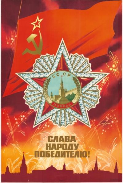 Плакат «Слава Народу Победителю!»
