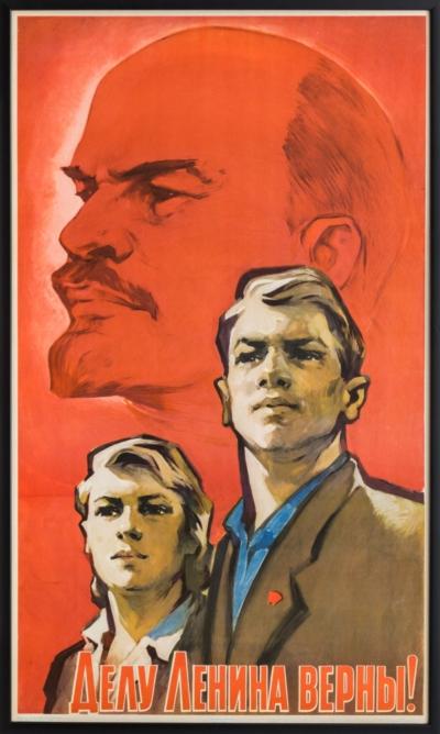 Плакат «Делу Ленина верны»