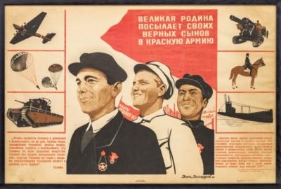 Плакат «Великая родина посылает своих верных сынов в красную армию»