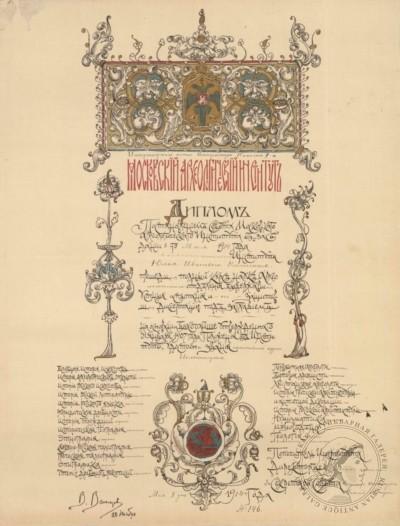 Диплом об окончании Московского Археологического института 1914 год Васнецов