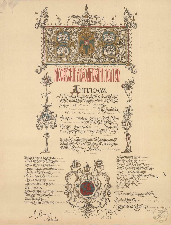 Диплом об окончании Московского Археологического института 1914 года. По эскизам Васнецова В.М