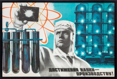 Плакат «Достижения науки — производству!»