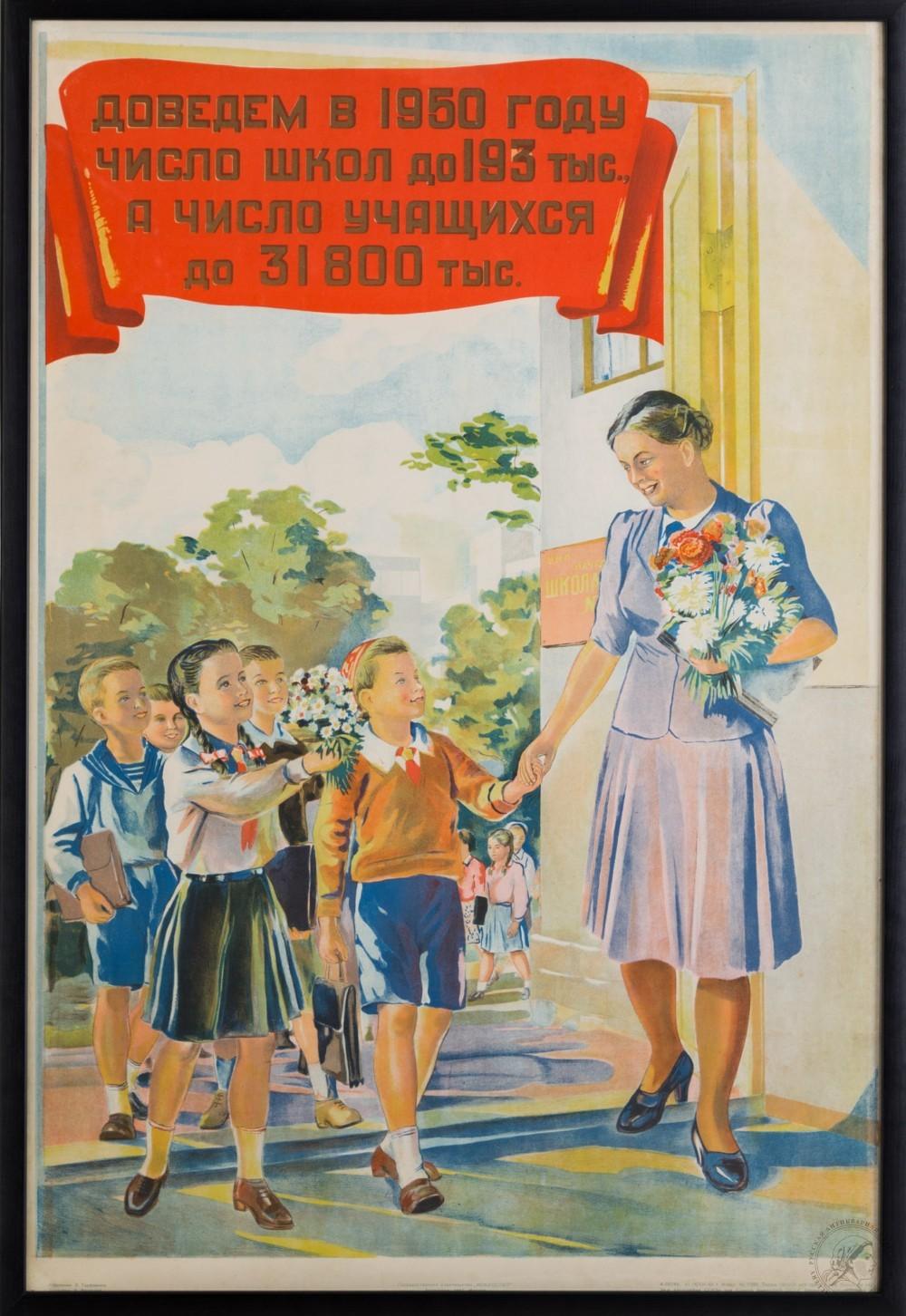 Плакат «Доведем в 1950 году число школ до 193 тыс., а число учащихся до 31 800 тыс.»