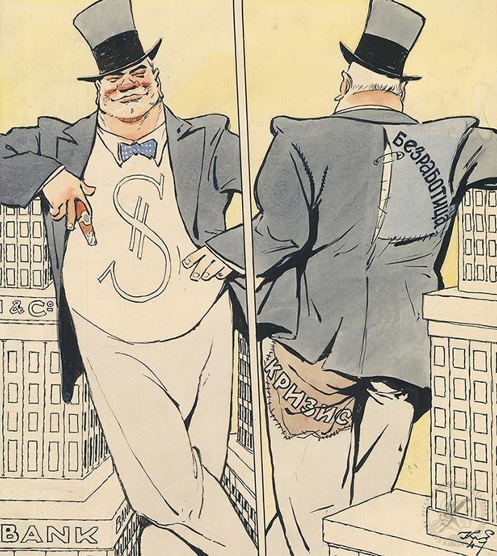 Купить советскую карикатуру