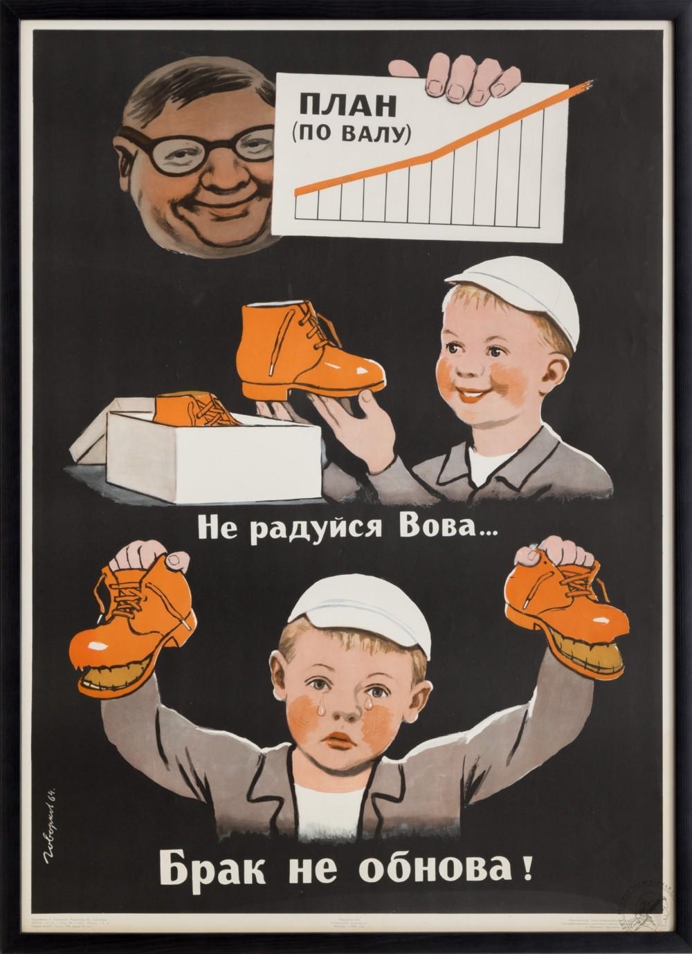 Плакат «Не радуйся Вова… Брак не обнова!»