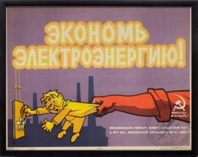 Плакат «Экономь электроэнергию!»