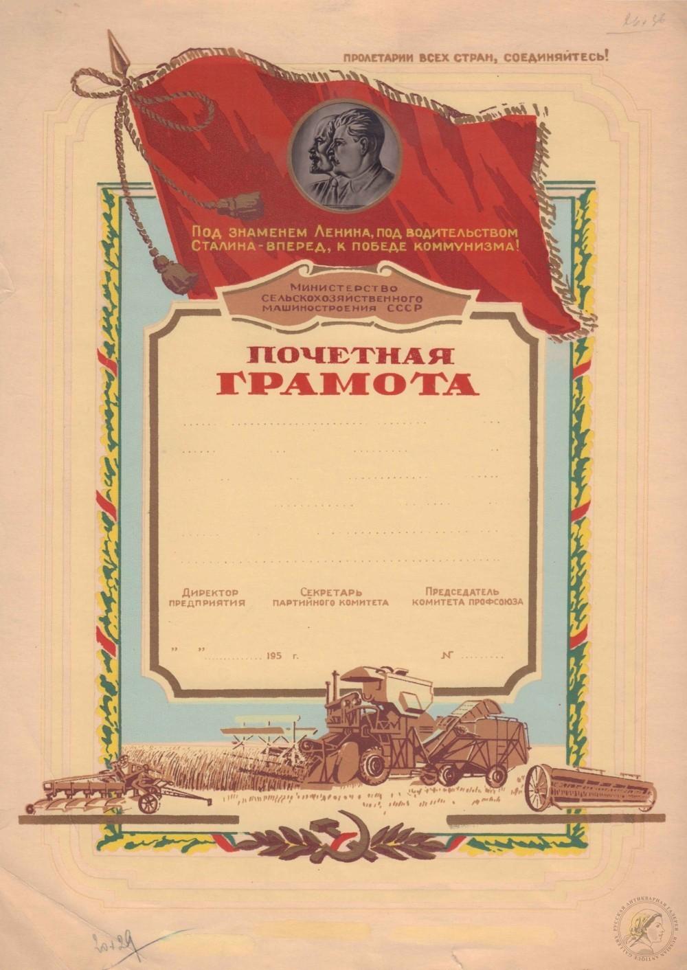 Эскиз грамоты Министерства Сельскохозяйственного машиностроения СССР
