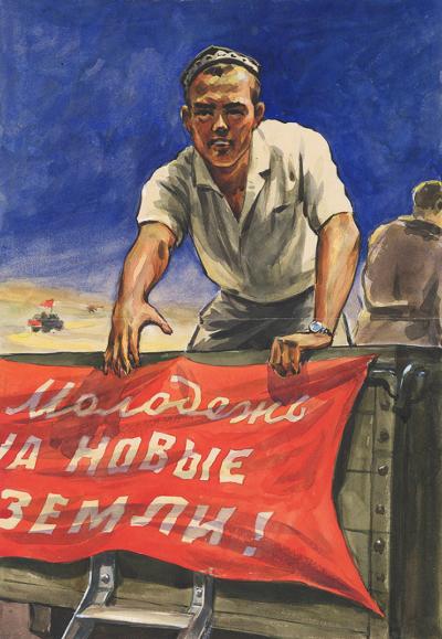 Эскиз плаката «Молодежь на новые земли!»