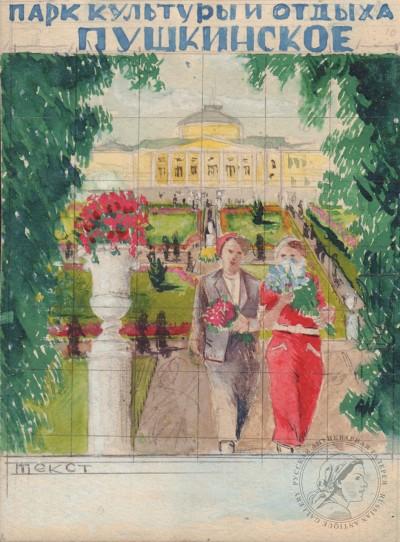 Эскиз плаката «Парк культуры и отдыха Пушкинское» (Музей-усадьба Остафьево)