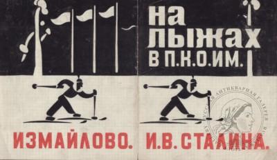 На лыжах в П.К.О. им.И.В.Сталина Измайлово