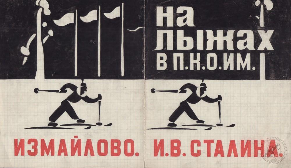 Эскиз плаката «На лыжах в П.К.О. им.И.В.Сталина Измайлово»