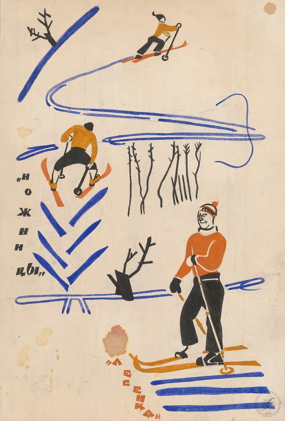 Двусторонний рисунок «Лыжники»
