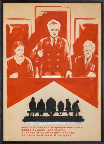 Эскиз плаката «Воры, мошенники и прочие плюгавки. Везде сумеем вас найти — От гнева и возмездия народа. Не скрыться вам и не уйти!»