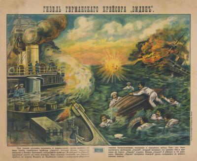 Плакат «Гибель германского крейсера «Эмден»